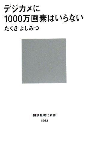 デジカメに1000万画素はいらない (講談社現代新書)の詳細を見る