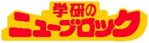 学研 (Gakken) ニューブロック トーマスとパーシー 26種86パーツ 83279