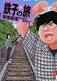 鉄子の旅 6 (IKKI COMIX)