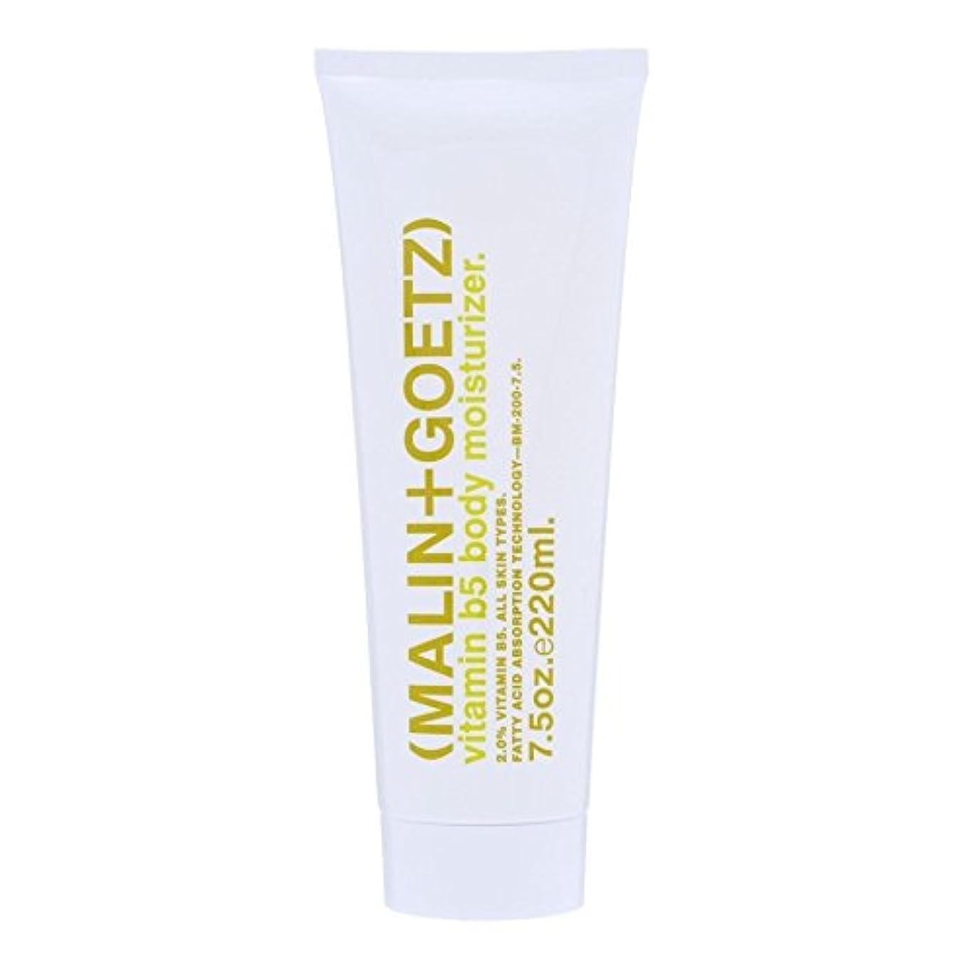 補充着る分泌する(MALIN+GOETZ) Vitamin B5 Body Moisturiser 220ml - (マリン+ゲッツ)ビタミン5ボディモイスチャライザーの220ミリリットル [並行輸入品]