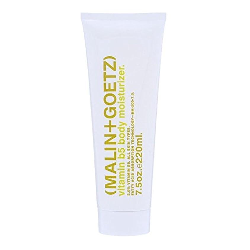 対処無知純粋に(MALIN+GOETZ) Vitamin B5 Body Moisturiser 220ml - (マリン+ゲッツ)ビタミン5ボディモイスチャライザーの220ミリリットル [並行輸入品]