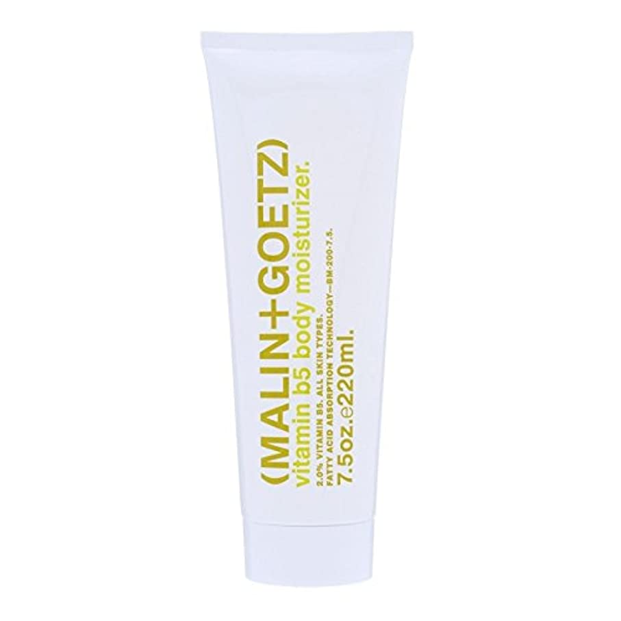 一掃する生態学椅子(MALIN+GOETZ) Vitamin B5 Body Moisturiser 220ml - (マリン+ゲッツ)ビタミン5ボディモイスチャライザーの220ミリリットル [並行輸入品]