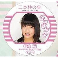 AKB48 公式グッズ 二本柱の会限定 研究生推しがんバッチ 【橋本耀】