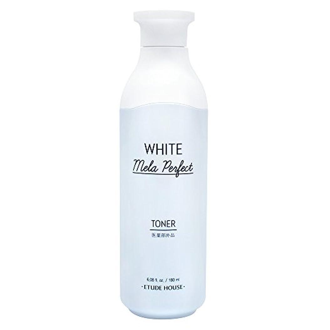 霧深い人類グッゲンハイム美術館エチュードハウス(ETUDE HOUSE) ホワイトメラパーフェクト トナー[美白化粧水、化粧水]