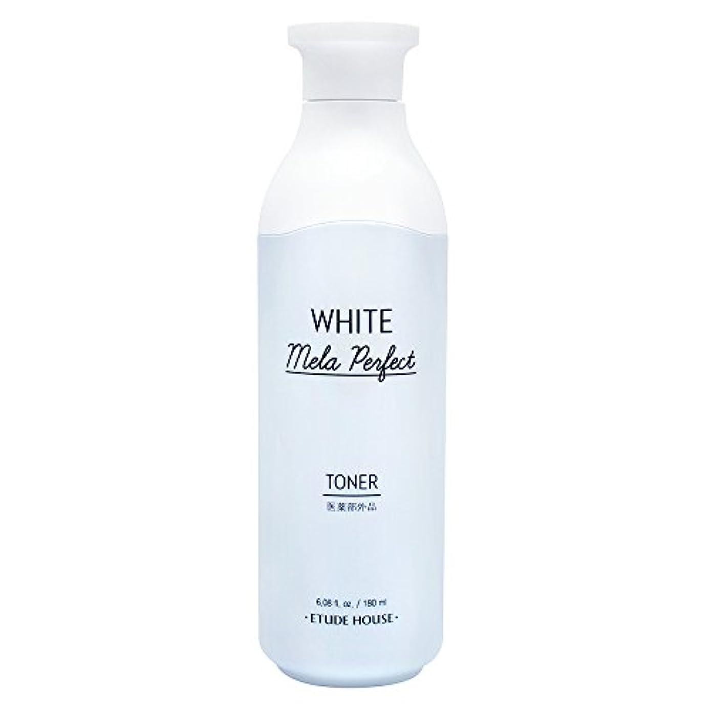 リード構成する判定エチュードハウス(ETUDE HOUSE) ホワイトメラパーフェクト トナー[化粧水、美白化粧水]