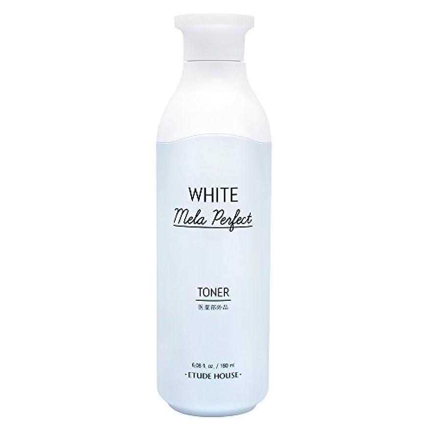 ヒューバートハドソンガチョウ壮大なエチュードハウス(ETUDE HOUSE) ホワイトメラパーフェクト トナー[美白化粧水、化粧水]