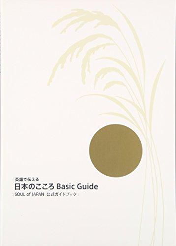 英語で伝える日本のこころ Basic Guide―SOUL of JAPAN公式ガイドブック