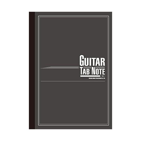ギター・タブ・ノート [B5]の商品画像