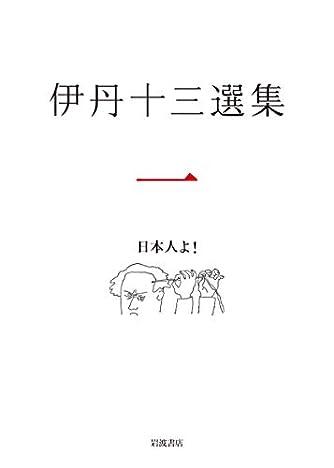 日本人よ! (伊丹十三選集 第一巻)