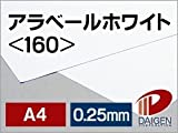 Amazon.co.jp紙通販ダイゲン アラベールホワイト <160> A4/50枚 028110