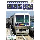 ゆりかもめ 新橋~豊洲間往復 東京臨海新交通臨海線 [DVD]