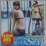 小倉優香 付録 DVD
