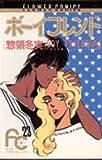 ボーイフレンド 6 (フラワーコミックス)