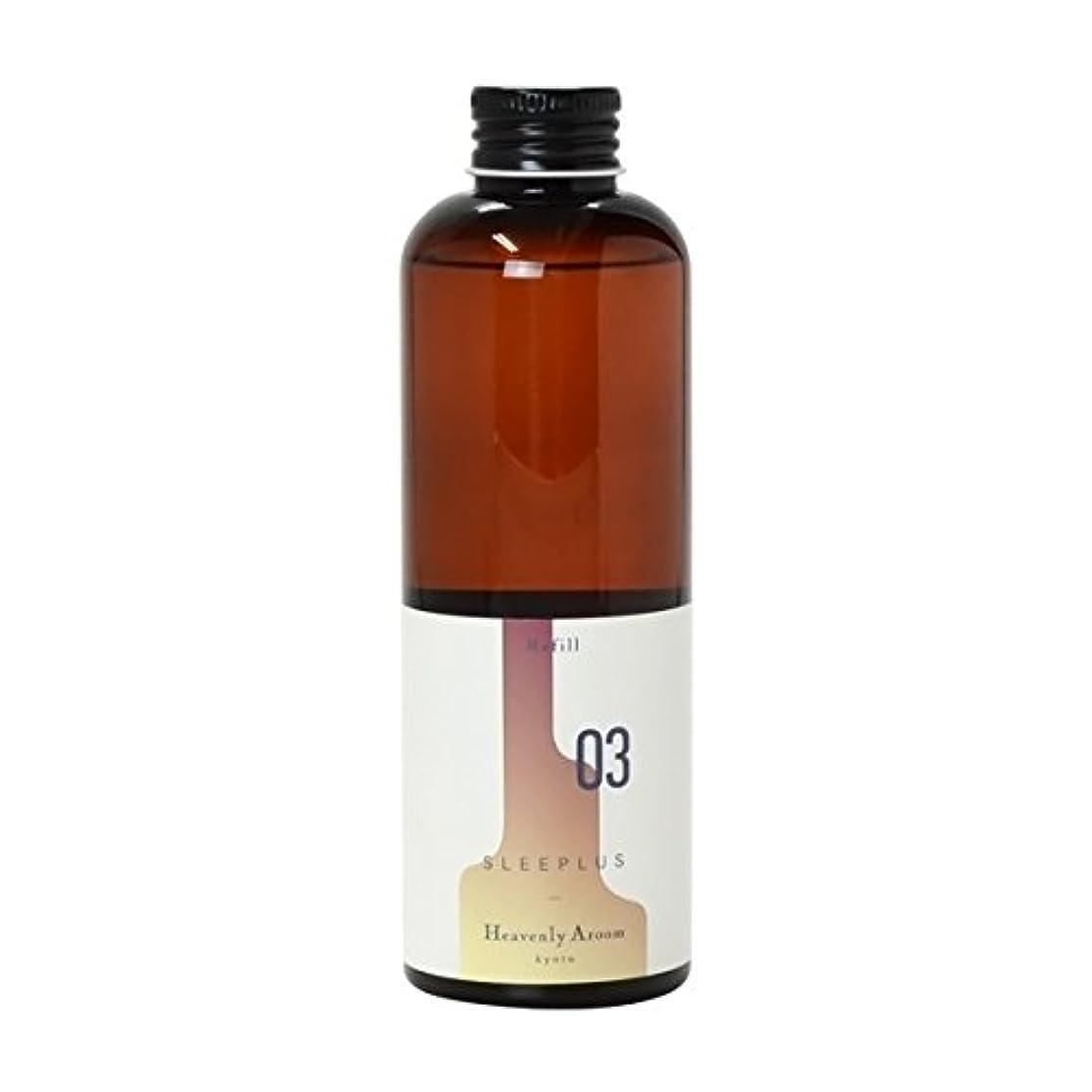 脆いクリップ美容師Heavenly Aroom リードディフューザー用リフィル SLEEPLUS 03 ラベンダーサンダルウッド 200ml