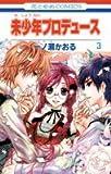 未少年プロデュース 第3巻 (花とゆめCOMICS)