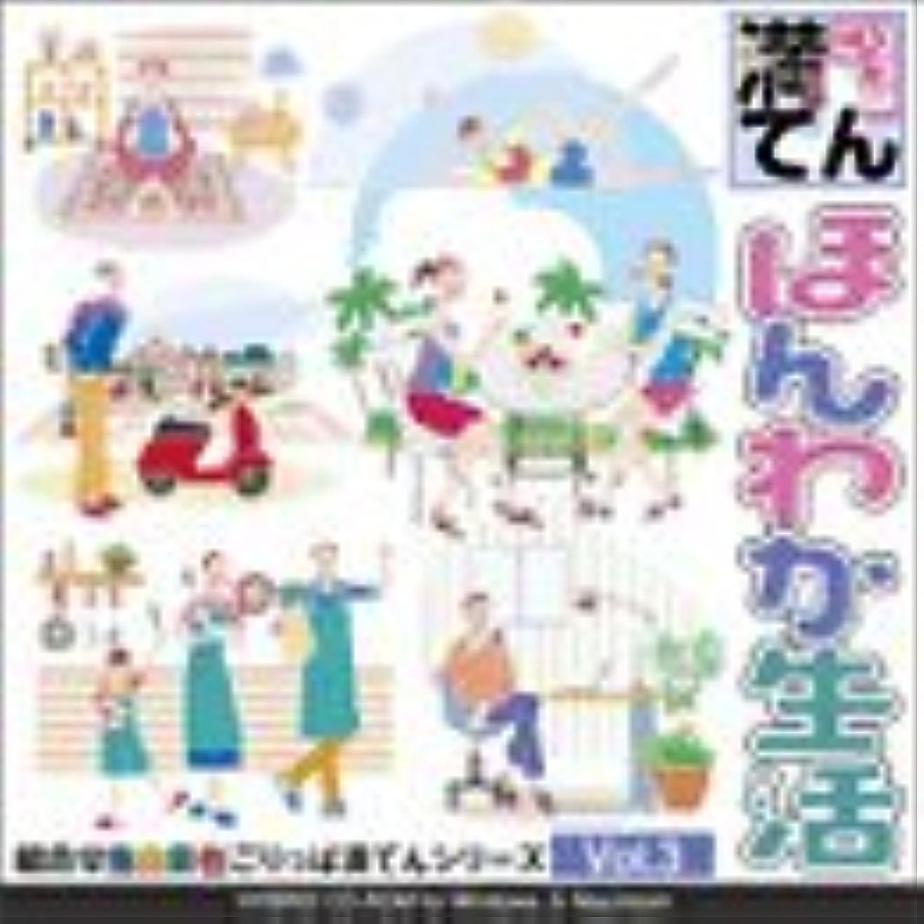 幹テレックス拘束ごりっぱ満てんシリーズ Vol.3 ほんわか生活