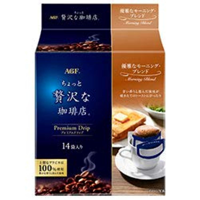 AGF ちょっと贅沢な珈琲店 レギュラー?コーヒー プレミアムドリップ 優雅なモーニング?ブレンド 8g×14袋×6袋入