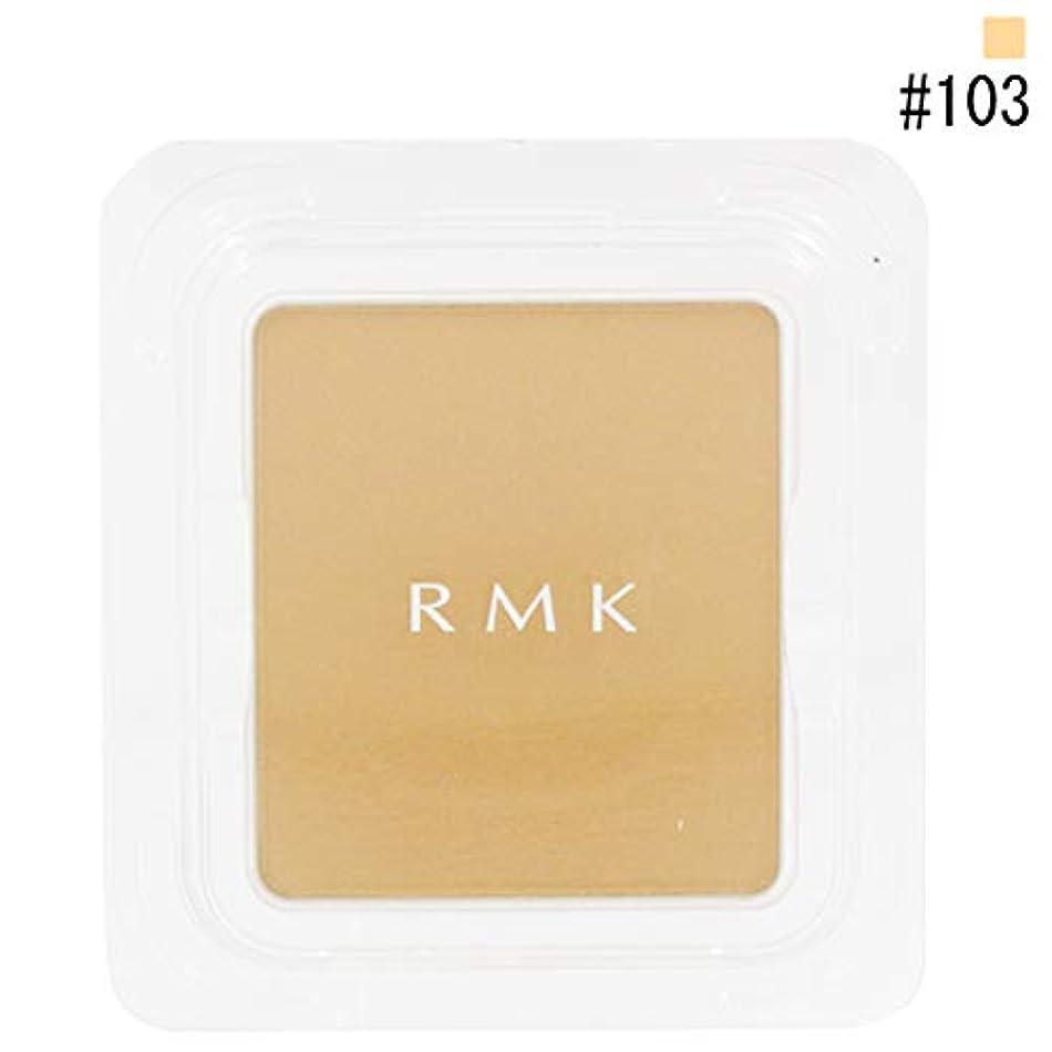 列挙する部分的に会話型RMK アールエムケー エアリーパウダー ファンデーション (レフィル) #103 10.5g [並行輸入品]