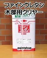 日本ペイント ファインウレタンU-100 木部用クリヤー 15kgセット つや:つや有り