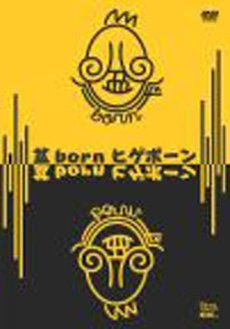 盆bornヒゲボーンA面/B面 [DVD] /