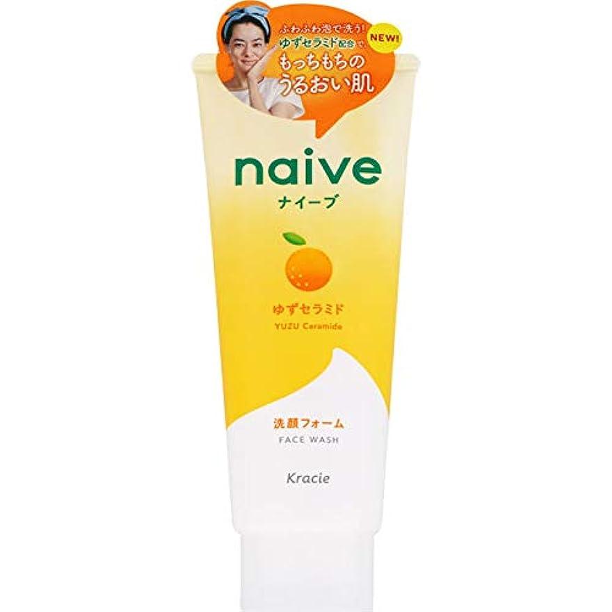 バランス基本的な略語クラシエホームプロダクツ ナイーブ 洗顔フォーム (ゆずセラミド配合) 130g