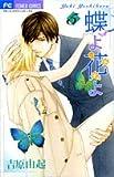 蝶よ花よ 5 (フラワーコミックス)