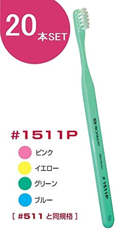 ネックレット鳴り響く鳴り響くプローデント プロキシデント #1511P 歯ブラシ 20本入