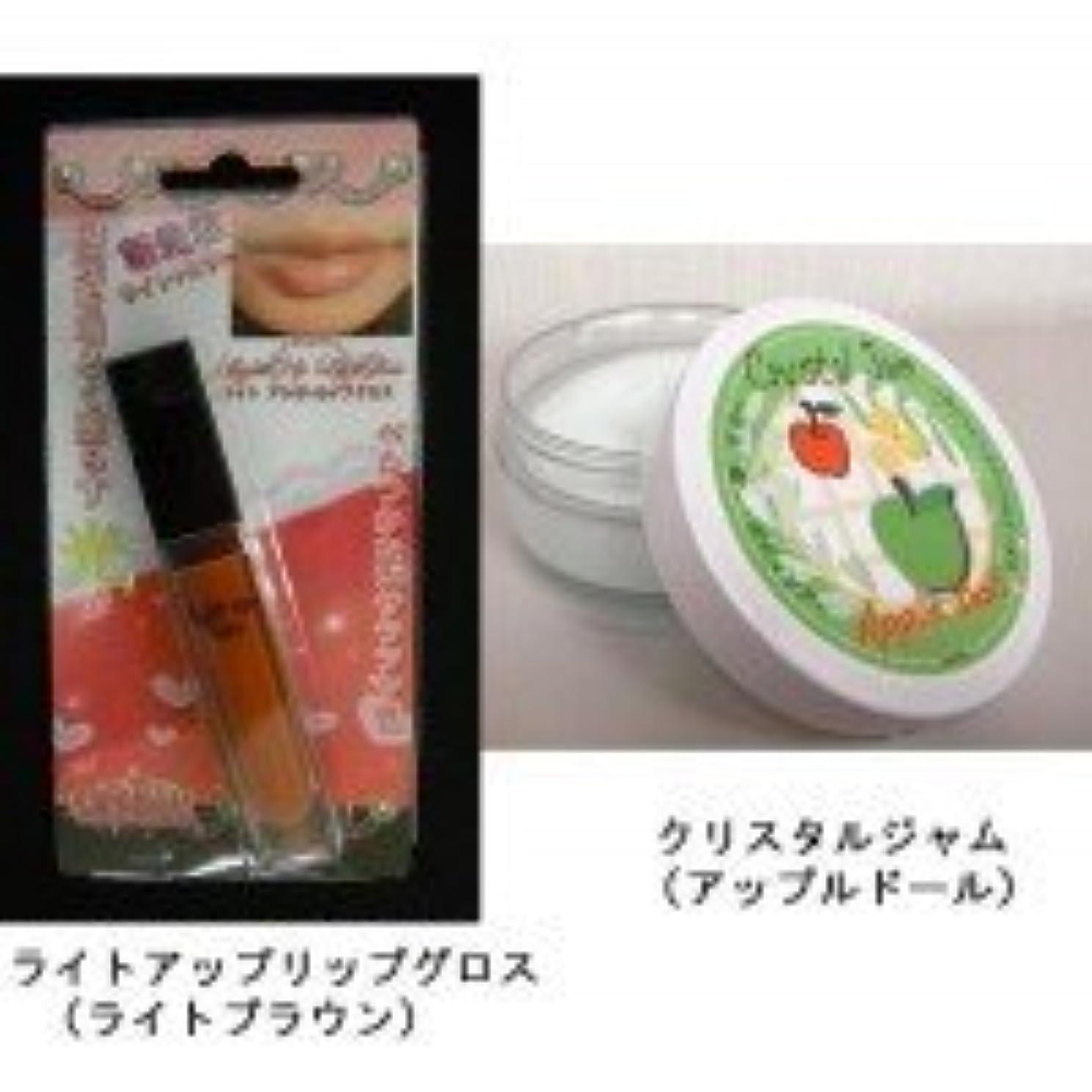 香りキャロライン支配的シブギャル ライトアップリップグロス 7ml ライトブラウン & クリスタルジャム 75g アップルドール