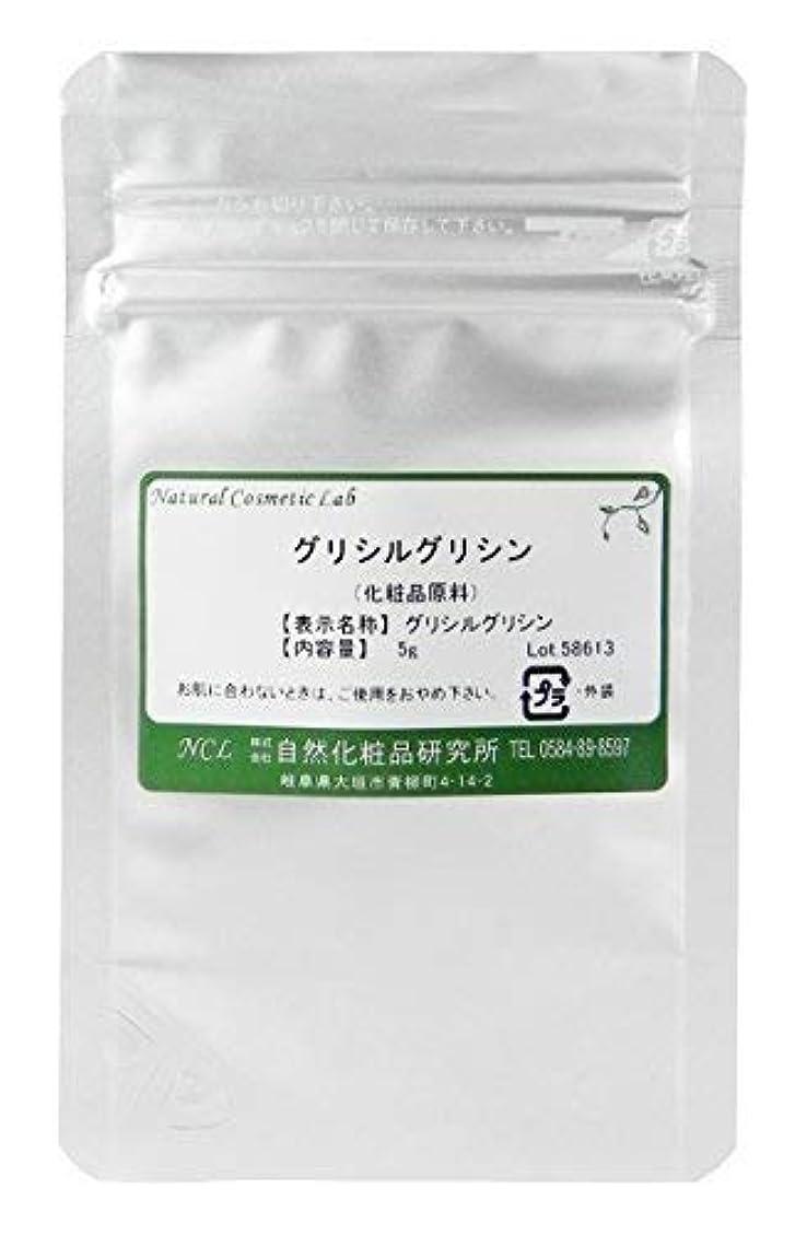 マイク冷凍庫静脈グリシルグリシン (GG) 5g 【手作り化粧品原料】