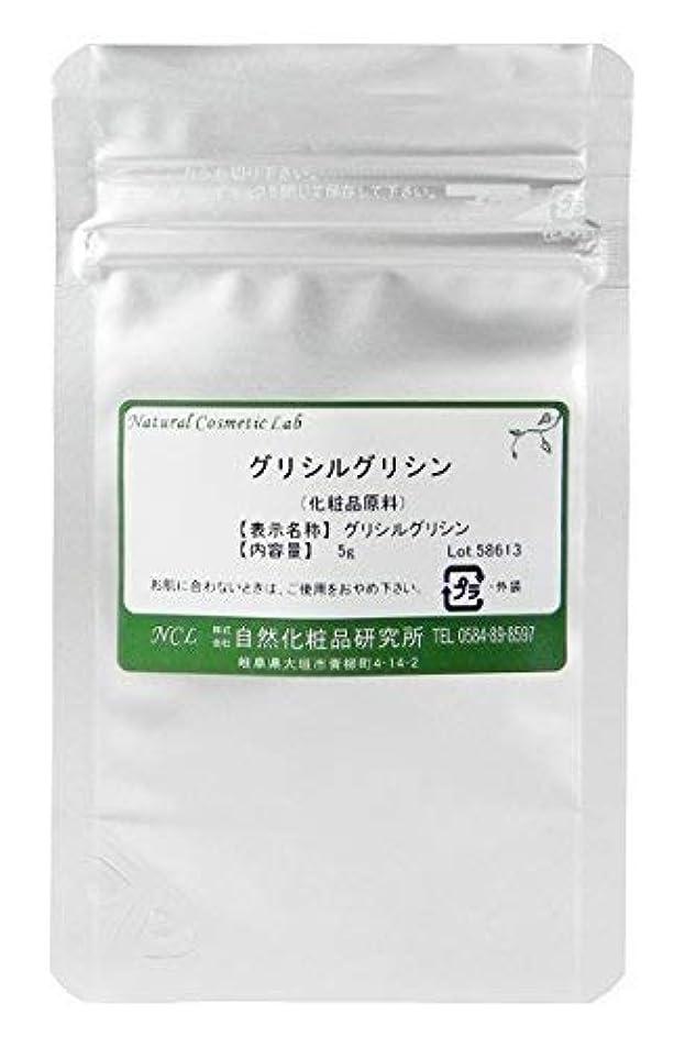 程度菊保護するグリシルグリシン (GG) 化粧品原料 5g