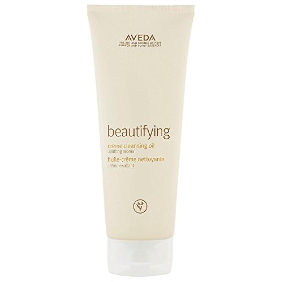 換気司書爆弾[AVEDA] アヴェダクリームボディクレンザーオイル200ミリリットルを美化 - Aveda Beautifying Cream Body Cleanser Oil 200ml [並行輸入品]