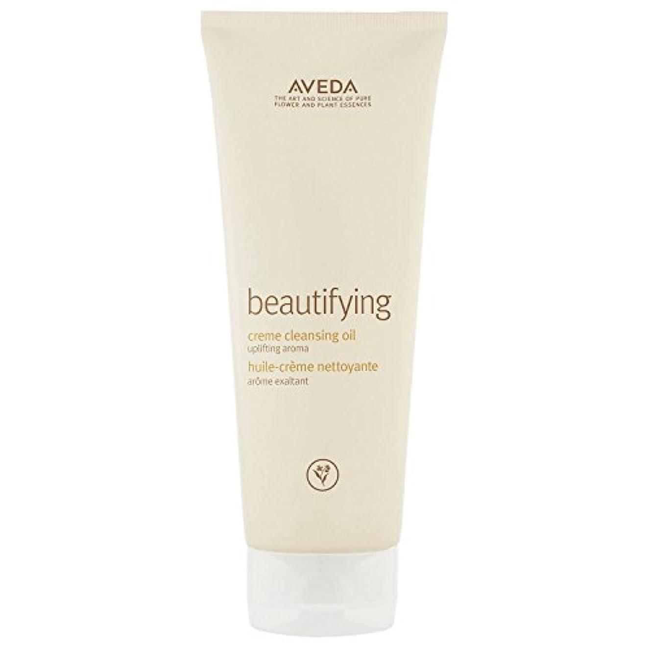 実験財団居眠りする[AVEDA] アヴェダクリームボディクレンザーオイル200ミリリットルを美化 - Aveda Beautifying Cream Body Cleanser Oil 200ml [並行輸入品]