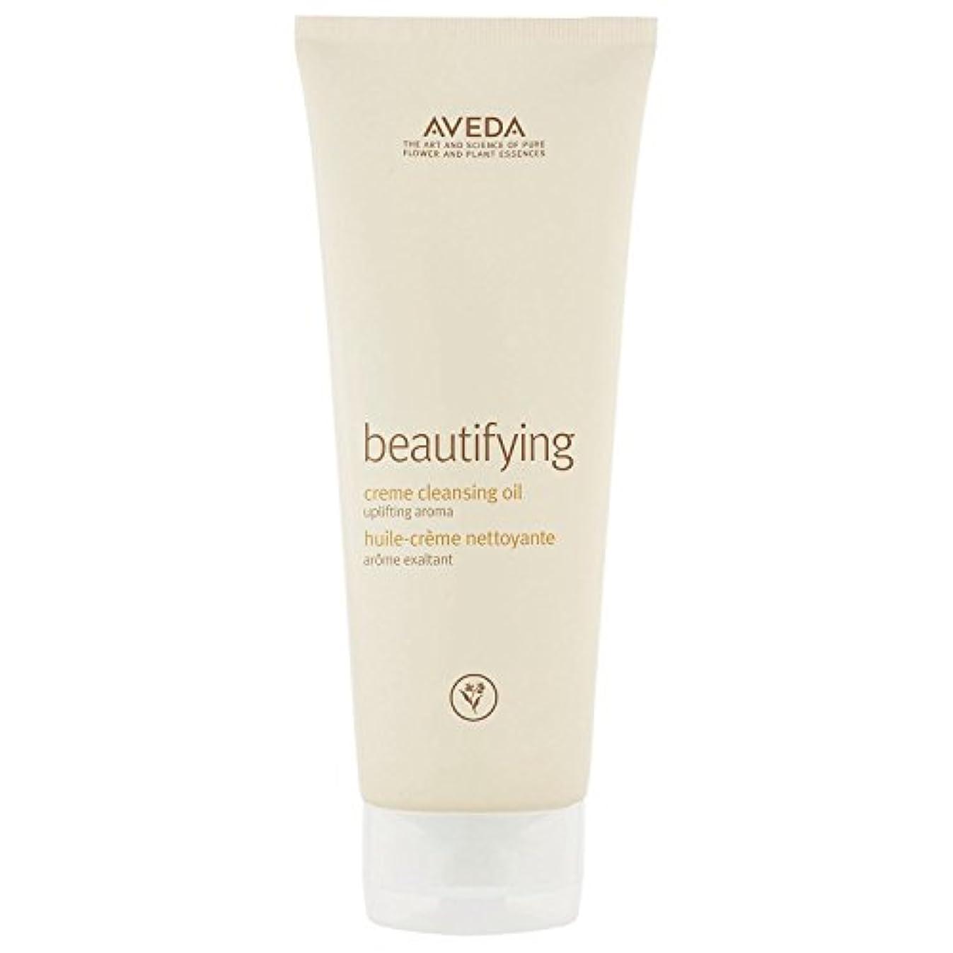 広範囲にわかるビット[AVEDA] アヴェダクリームボディクレンザーオイル200ミリリットルを美化 - Aveda Beautifying Cream Body Cleanser Oil 200ml [並行輸入品]