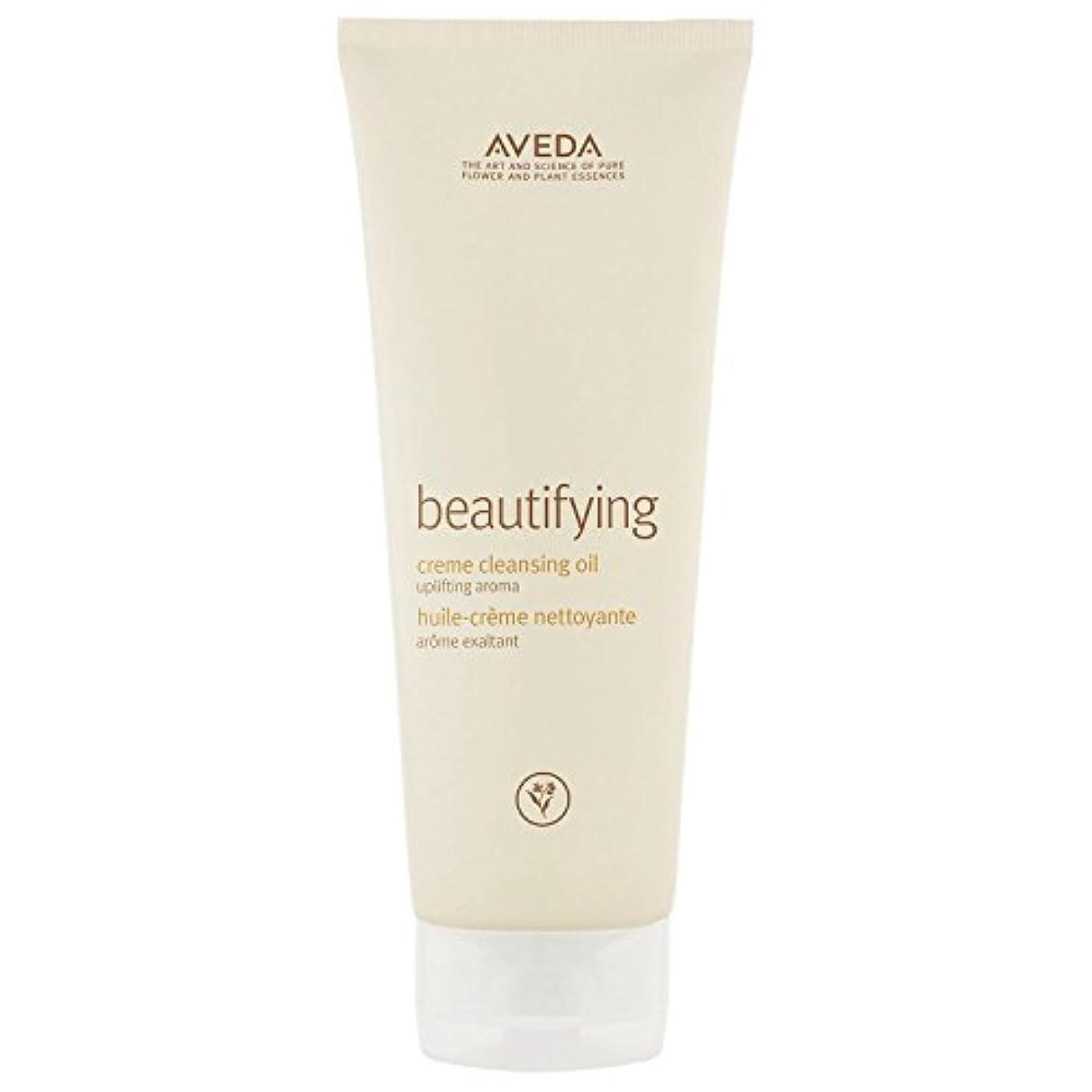 密接に通知つまずく[AVEDA] アヴェダクリームボディクレンザーオイル200ミリリットルを美化 - Aveda Beautifying Cream Body Cleanser Oil 200ml [並行輸入品]