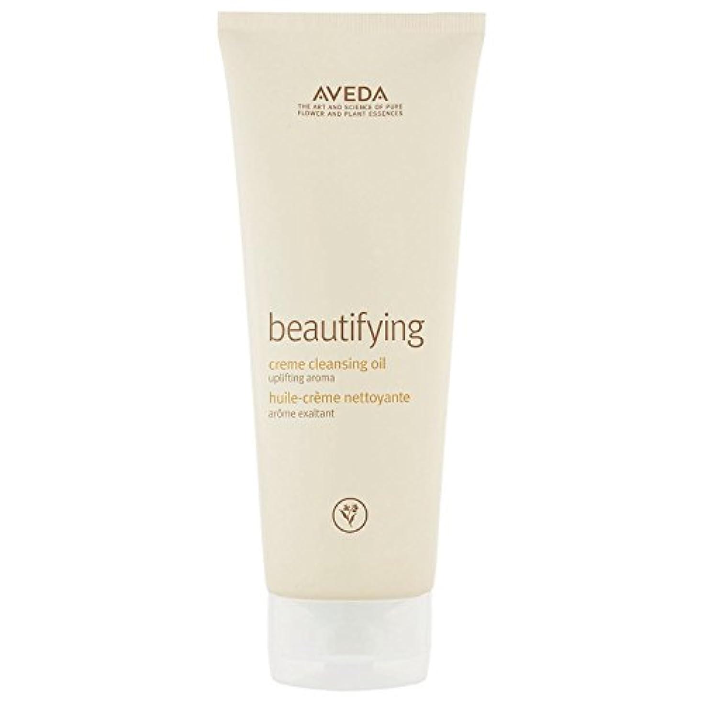 ファイバ雑種アンビエント[AVEDA] アヴェダクリームボディクレンザーオイル200ミリリットルを美化 - Aveda Beautifying Cream Body Cleanser Oil 200ml [並行輸入品]