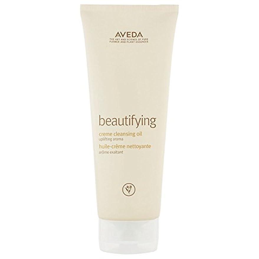 洞窟有益な原稿[AVEDA] アヴェダクリームボディクレンザーオイル200ミリリットルを美化 - Aveda Beautifying Cream Body Cleanser Oil 200ml [並行輸入品]