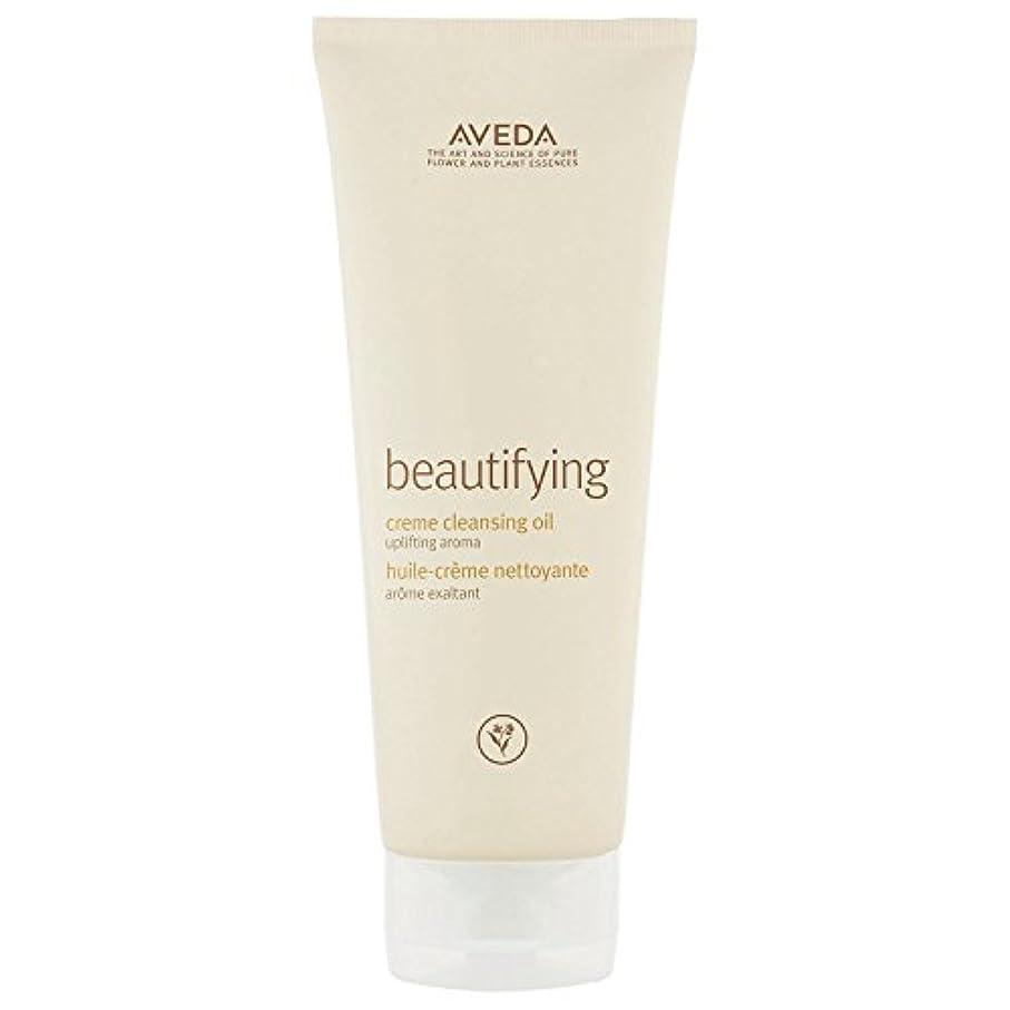 刺繍妻全く[AVEDA] アヴェダクリームボディクレンザーオイル200ミリリットルを美化 - Aveda Beautifying Cream Body Cleanser Oil 200ml [並行輸入品]