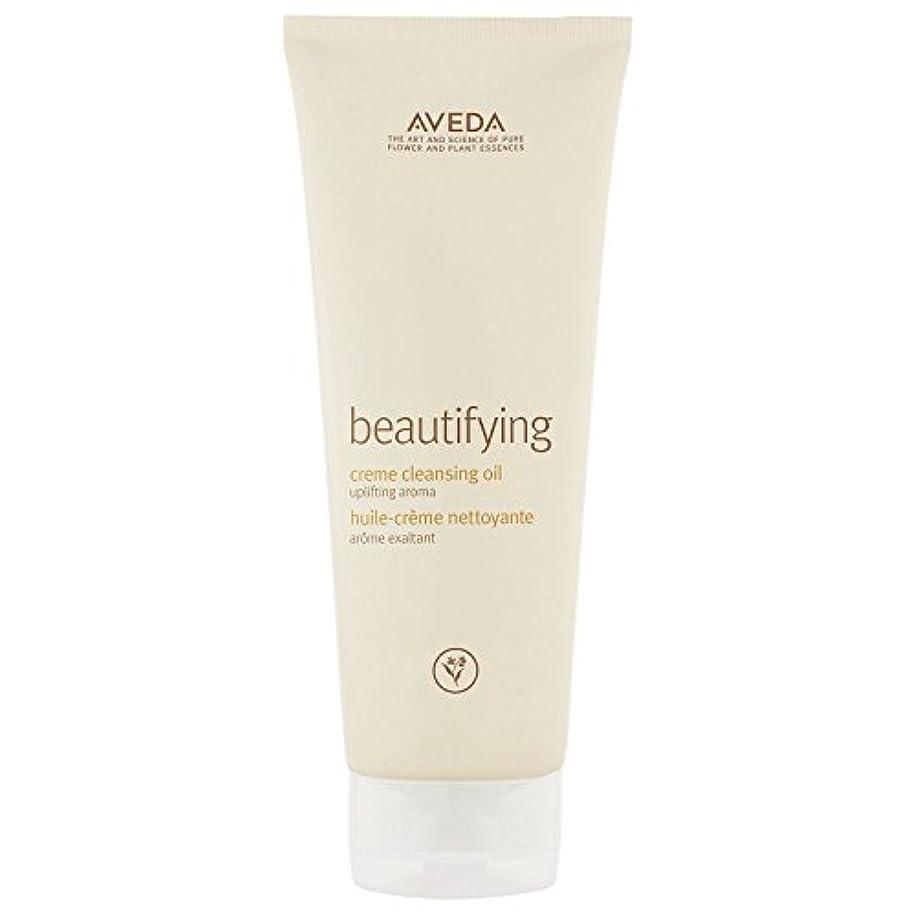 美徳気楽な偶然の[AVEDA] アヴェダクリームボディクレンザーオイル200ミリリットルを美化 - Aveda Beautifying Cream Body Cleanser Oil 200ml [並行輸入品]