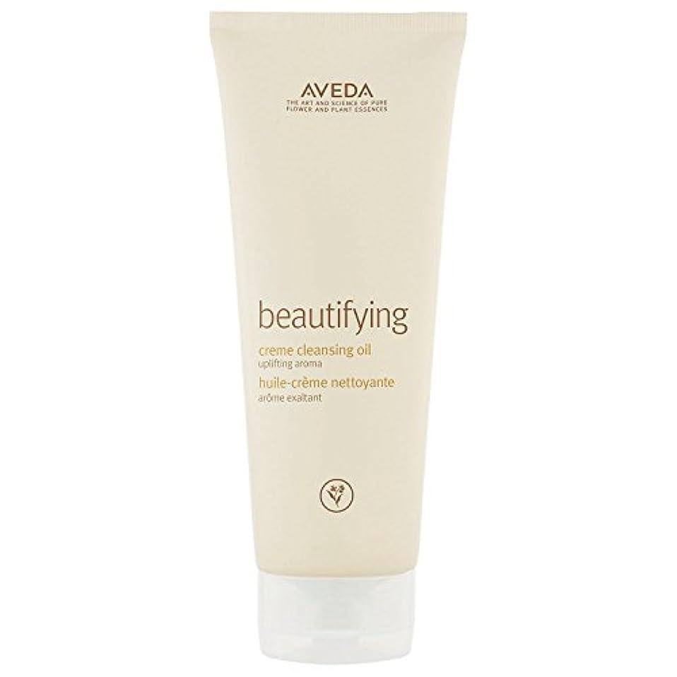 透過性識別終了する[AVEDA] アヴェダクリームボディクレンザーオイル200ミリリットルを美化 - Aveda Beautifying Cream Body Cleanser Oil 200ml [並行輸入品]