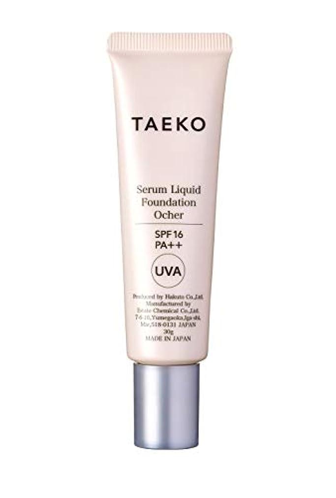 日付付き恥ずかしい歌アーダブレーン TAEKO 美容液ファンデーションSPF16/PA++オークル