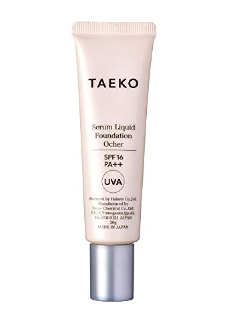 想像力ライトニング病気だと思うアーダブレーン TAEKO 美容液ファンデーションSPF16/PA++オークル