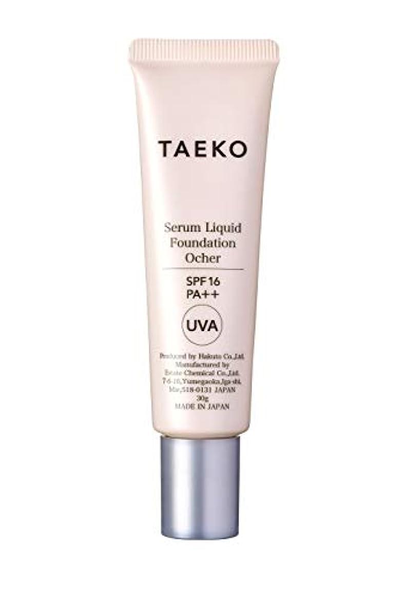 会う鼓舞する解決アーダブレーン TAEKO 美容液ファンデーションSPF16/PA++オークル
