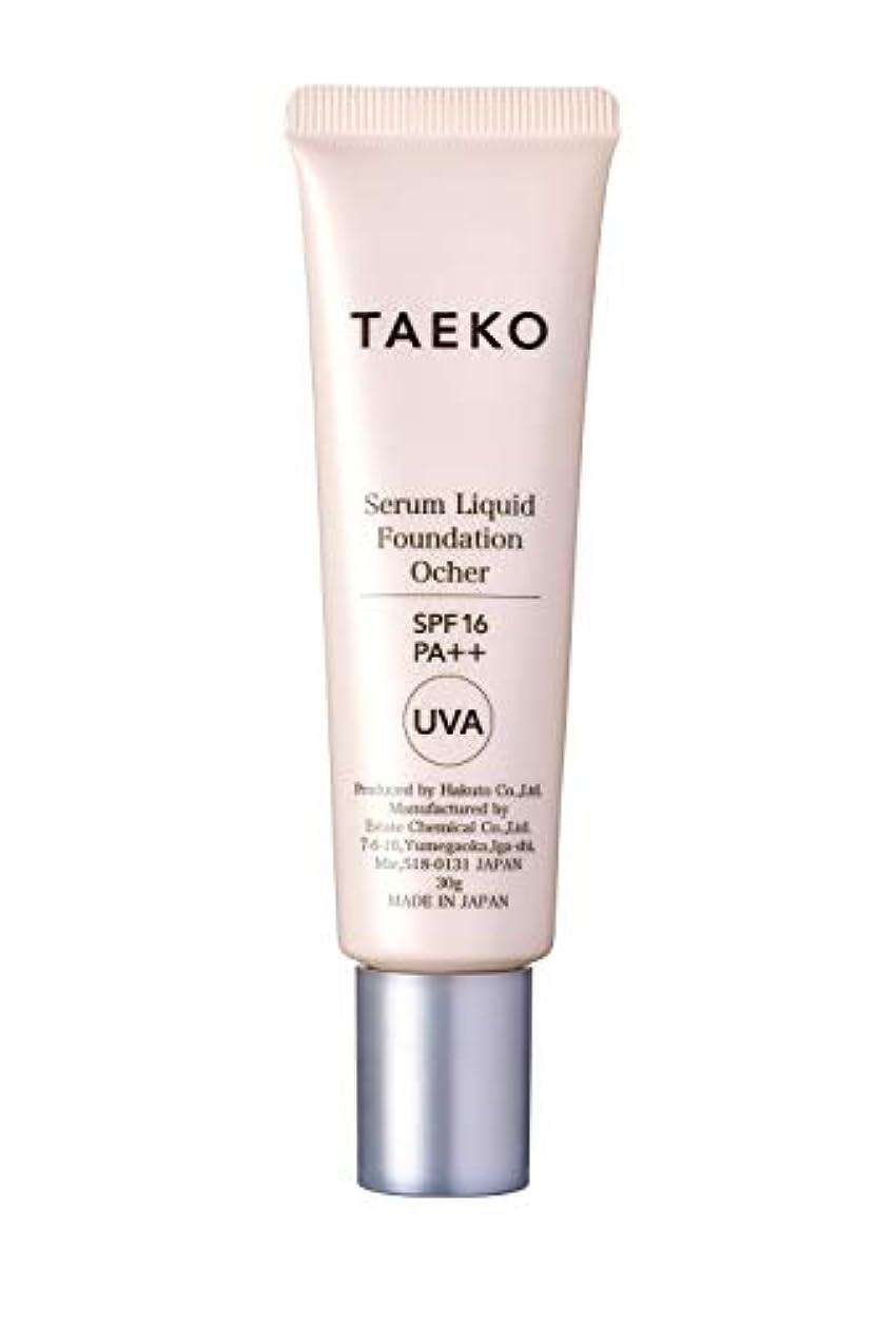 香ばしい大気悲しみアーダブレーン TAEKO 美容液ファンデーションSPF16/PA++オークル