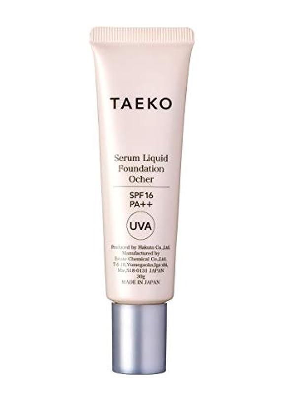 橋発見ワークショップアーダブレーン TAEKO 美容液ファンデーションSPF16/PA++オークル