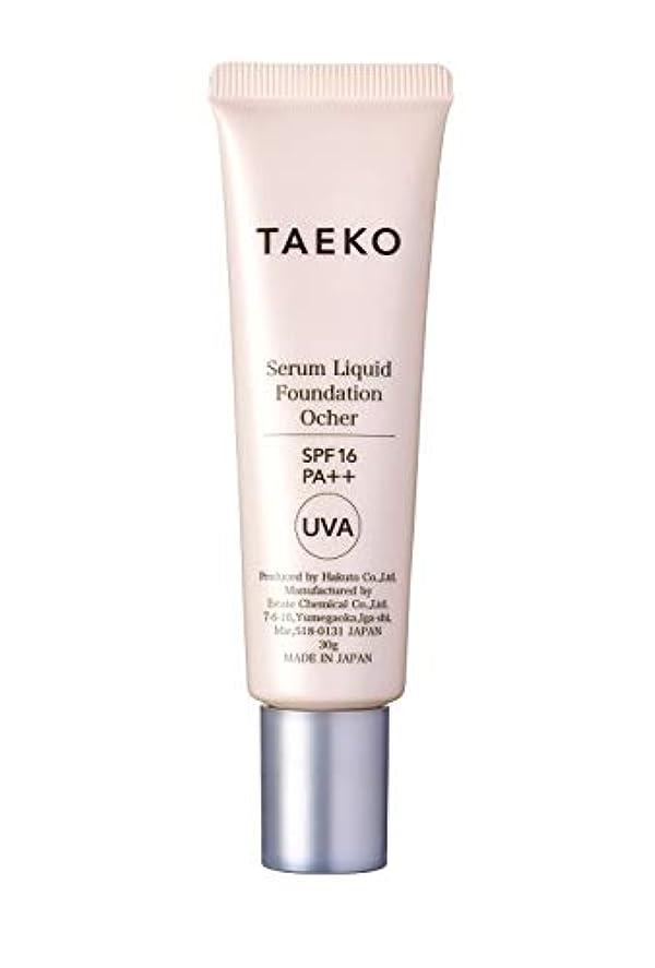 アーカイブ代数的スポンサーアーダブレーン TAEKO 美容液ファンデーションSPF16/PA++オークル