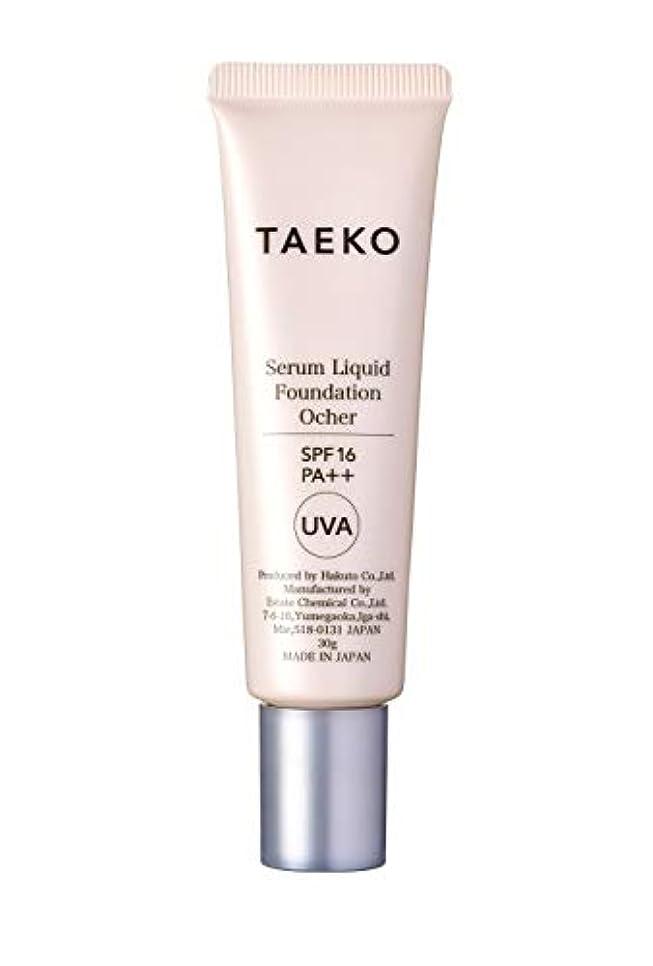 ポンペイ冷酷なマイルドアーダブレーン TAEKO 美容液ファンデーションSPF16/PA++オークル