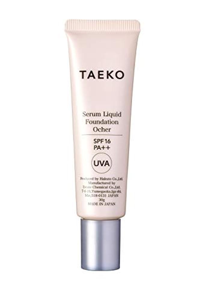 まともな実験的毛皮アーダブレーン TAEKO 美容液ファンデーションSPF16/PA++オークル