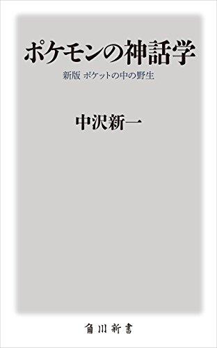 ポケモンの神話学 新版 ポケットの中の野生 (角川新書)