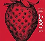 いちご (日本の創作絵本)