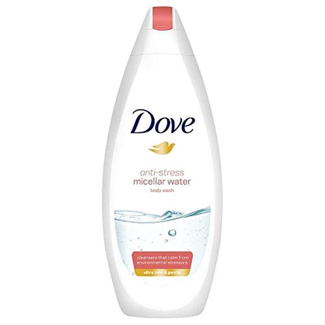 テクスチャー展示会キュービック[Dove] 鳩ミセルボディウォッシュ抗ストレス500ミリリットル - Dove Micellar Body Wash Anti Stress 500Ml [並行輸入品]